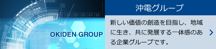 沖電グループ